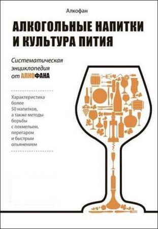 Алкофан - Алкогольные напитки и культура пития. Систематическая энциклопедия от Алкофана
