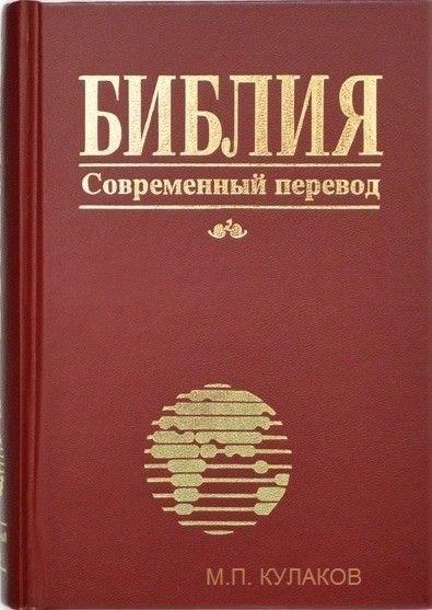 Библия. Современный перевод / М.П. Кулаков / 2013
