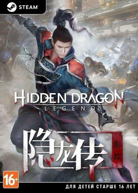 Hidden Dragon: Legend (2018/ENG/MULTi3)