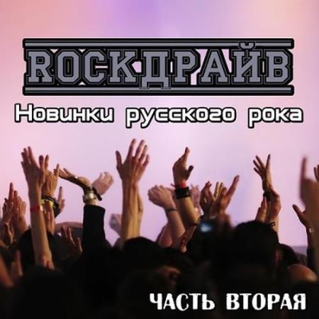 RockДрайв. Новинки русского рока. Часть 2 (2018)