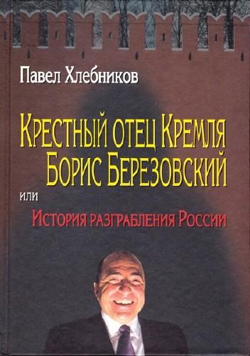 Крёстный отец Кремля Борис Березовский, или история разграбления России [11.4 МБ]