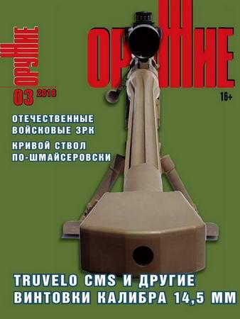 Оружие №3 (2018)