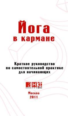 Юлия Макарова - Йога в кармане. Краткое руководство по самостоятельной практике для начинающих