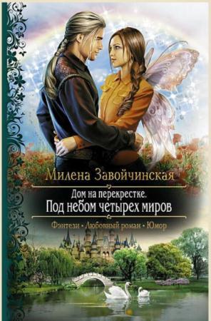 Милена Завойчинская - Собрание сочинений (22 книги) (2013-2018)