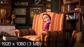 Маша и медведь: Квартет плюс. 68 серия (2017) WEB-DL 1080p