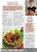 Добрые советы. Люблю готовить! №1  (январь /  2018)
