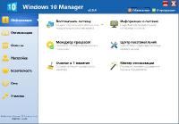 Windows 10 Manager 2.2.1 Final RePack+portable