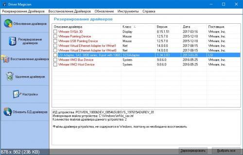 Driver Magician 5.2 + Rus