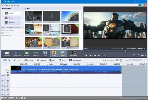 Avs video editor 9.0.2.332. Скриншот №1