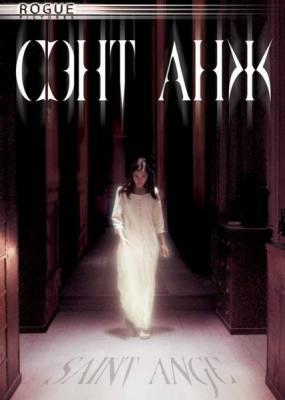 Сэнт Анж / Saint Ange (2004) BDRip 1080p