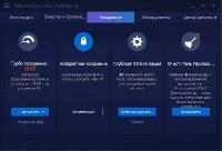 Iobit Advanced SystemCare Ultimate 11.0.1.58 (с антивирусом)