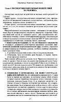 Анатолий Берестов, Сергей Крапивин - Так говорит Господь Бог. Оккультизм и современность (2013) PDF, DJVU