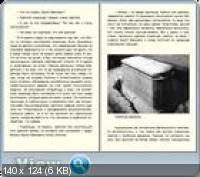 Эрнст Мулдашев - Всемирный потоп. Мистический закон четырех шестерок (2016) fb2