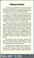 Михаил Зыгарь - Империя должна умереть (2017) epub, mobi, fb2