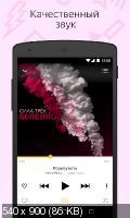 Яндекс.Музыка   v2.99