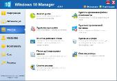 Windows 10 Manager 2.2.2 Final RePack & Portable by KpoJIuK (x86-x64) (2018) [Multi/Rus]