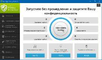 Ashampoo Privacy Protector 1.1.3.107 RePack