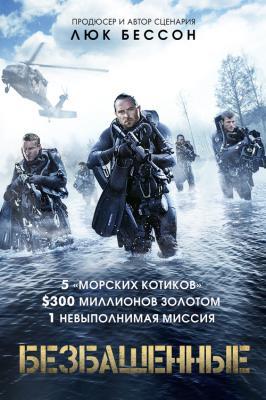 Безбашенные / Renegades (2017) BDRemux 1080p | RUS Transfer | Лицензия