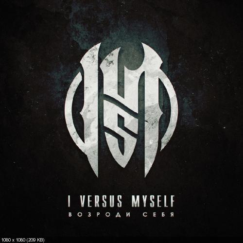 I Versus Myself - Возроди Себя [Single] (2018)