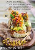 Creme Brulee / Крем-брюле №3 (11) (июнь-июль /  2017)