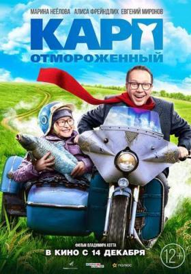 Карп отмороженный (2017) WEB-DL 720p | iTunes