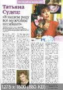 Дарья. Биография №3 (февраль 2018)