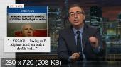 События прошедшей недели с Джоном Оливером / Last Week Tonight with John Oliver (5 сезон) (2018) WEBRip 720p - Sub