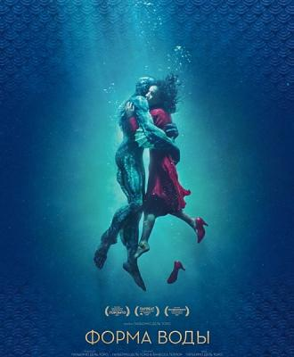 Форма воды / The Shape of Water (2017) 4K, HEVC, HDR / Blu-Ray Remux 2160p