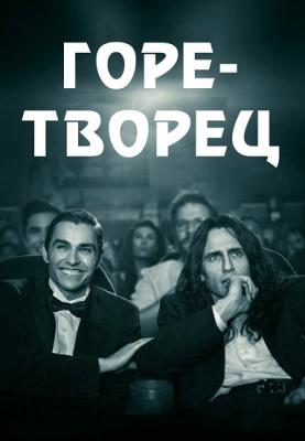 Горе-творец / The Disaster Artist (2017) WEBRip 2160p | HDR