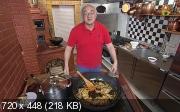 КАЗАН МАНГАЛ со Сталиком Ханкишиевым   (Праздничная паэлья по-испански) (2014) TVRip