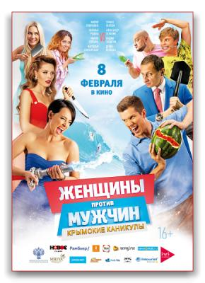 Женщины против мужчин: Крымские каникулы (2017) WEB-DL 1080p | iTunes