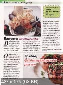 Приготовь. Спецвыпуск №3 . Постные блюда (март /  2018)