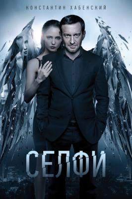Селфи (2018) WEB-DL 1080p | iTunes