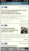 Новости 24 /  News 24 + виджеты  v2.9.0 Pro