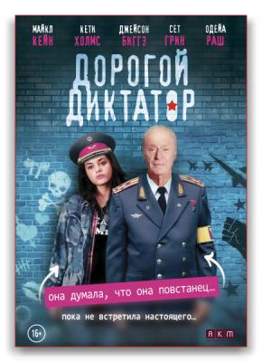 Дорогой диктатор / Dear Dictator (2017) WEB-DL 720p