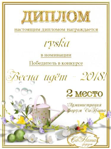 "Поздравляем победителей конкурса ""Весна идет - 2018""! Aeb51e5fd4ca0779f4c0e701abf26c47"