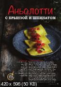 Creme Brulee / Крем-брюле №1 (15) (февраль-март /  2018)