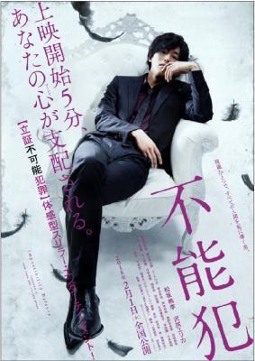 Невозможность защиты / Funohan (2017)