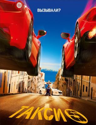 Такси 5 / Taxi 5 (2018) BDRemux 1080p | iTunes