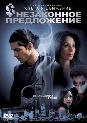 Незаконное предложение / Illegal Tender (2007) WEB-DL 1080p