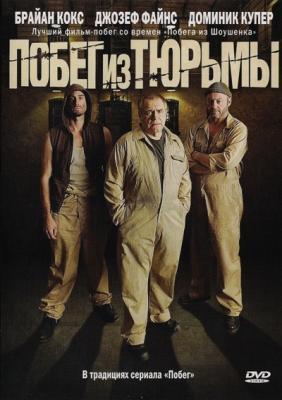 Побег из тюрьмы / The Escapist (2008)