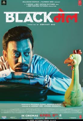 Шантаж / Blackmail (2018)