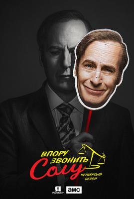 Лучше звоните Солу / Better Call Saul [Сезон: 4, Серии: 1-6] (2018) WEB-DL 1080p | Newstudio