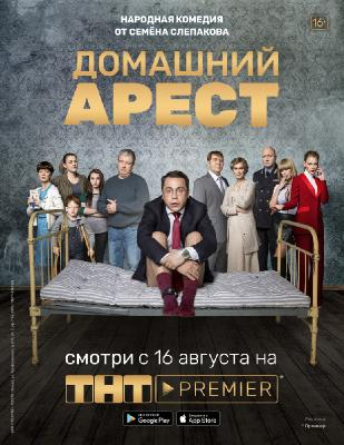 Домашний арест (2018)