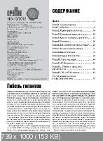 Оружие №9-10 (2018)
